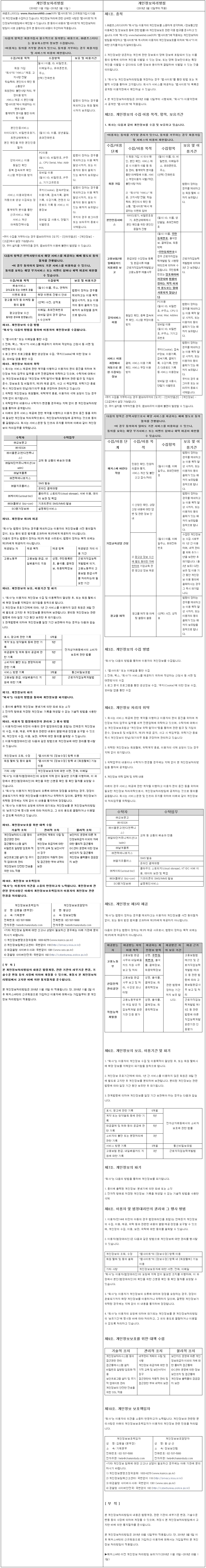 비교표 최종수정.jpg