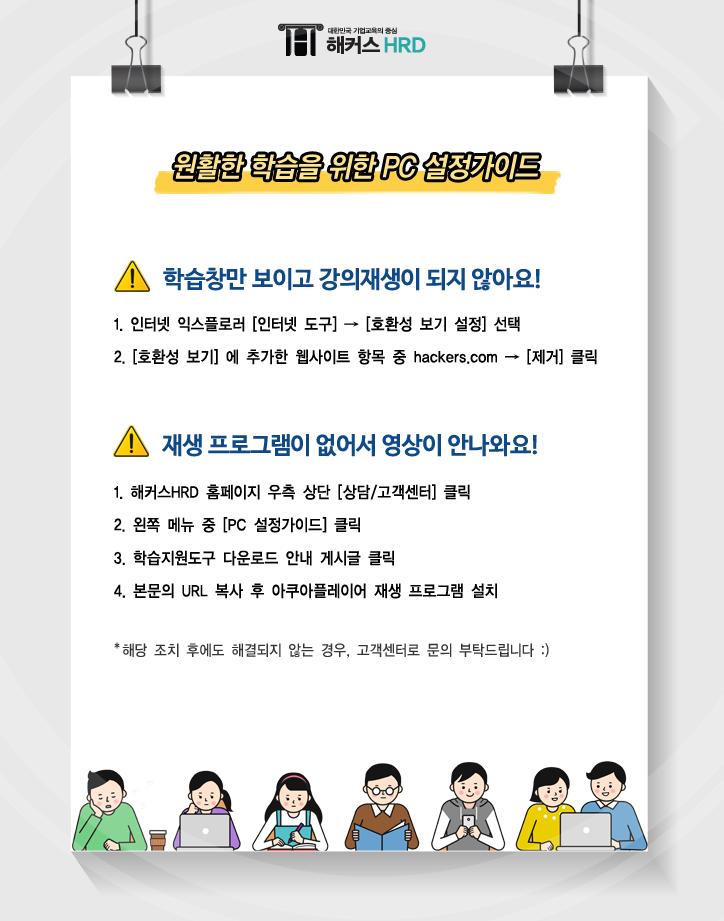 PC설정 공지사항 오타수정 사본 최종공지용.png
