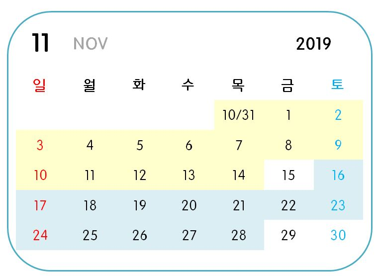 11월 수강신청.JPG