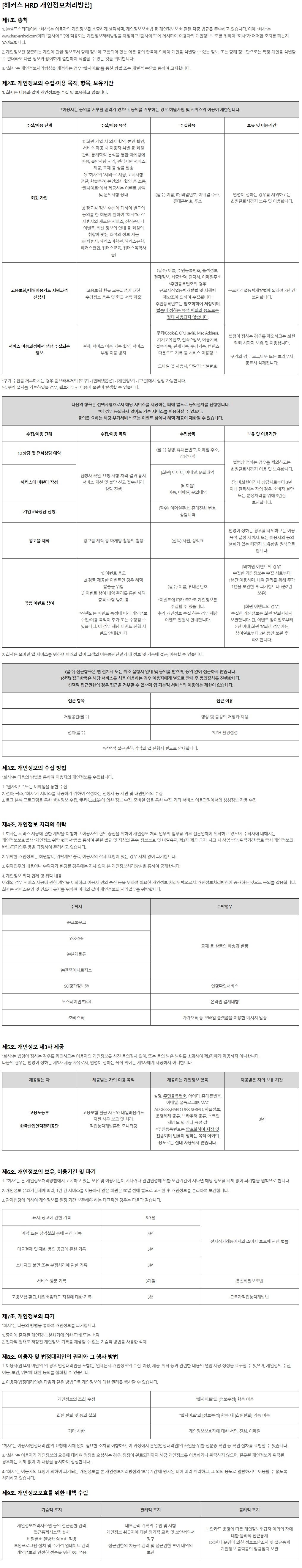 개인정보 수정.jpg